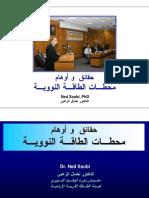 حقائق  و أوهام  محطـات الطاقـة النوويـة - الدكتور نضال الزعبي