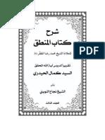 شرح كتاب المنطق ج3 / المرجع الديني سماحة السيد كمال الحيدري