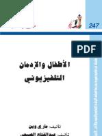 2b9393ca4 الأطفال والإدمان التلفزيوني - عالم المعرفة