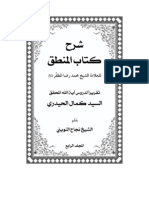 شرح كتاب المنطق ج4 / المرجع الديني سماحة السيد كمال الحيدري
