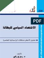 الاقتصاد السياسي للبطالة - عالم المعرفة