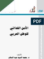 الأمن الغذائي للوطن العربي - عالم المعرفة