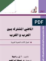 الماضي المشترك بين العرب والغرب - عالم المعرفة