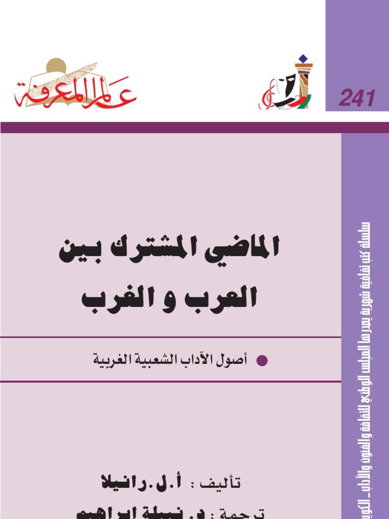 12b8f87f6 الماضي المشترك بين العرب والغرب - عالم المعرفة