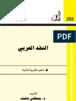 النقد العربي - عالم المعرفة