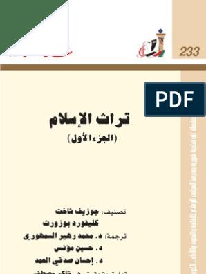 تراث الإسلام الجزء الأول عالم المعرفة