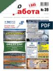 Aviso-rabota (DN) - 39 /073/