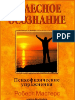 _Роберт Мастерс, Телесное осознание