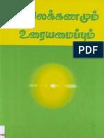 Tamil Ilakkanam