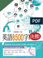 英語8500字決勝!