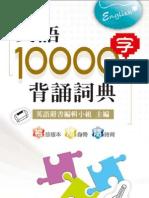 英語10000字背誦詞典
