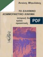 Το ελληνικό κομμουνιστικό κίνημα