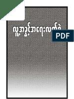 Human Right Manual by Aung Myo Minn