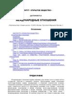 Tigancov-Teoria Relatiilor Internationale , Ru