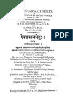 Daiava Yajna Kaama Dhenu - Anavamadarshi Sangharaja