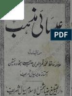 Eisaei Mazhab(siyalvi)