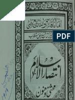 Intisar Ul Islam