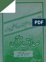 Sadaqat e Quran