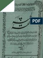 Tohfa Lahmiyah