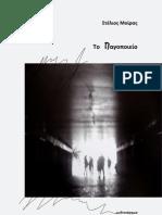 To Pagopoieio PDF