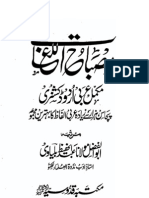 www.kitabosunnat.com Misbah Ul Lughat