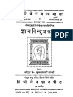 Gyan Bindu Prakarana - Yasho Vijaya Upadhyaya