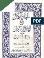 Al Jamal wal Kamal - الجمال والکمال