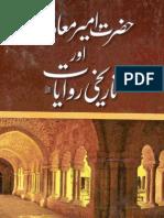 Ameer Muawiah aur Tareekhi Riwayaat - امیر معاویہ اور تاریخی روایات