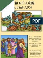 耶穌給五千人吃飽 - Jesus Feeds 5,000