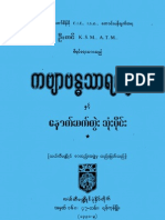 Gabyar Bandathara Kyan by U Tin