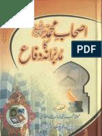 Ashab e Muhammad ka Mudabbirana Difaa - اصحاب محمد (ص) کا مدبرانہ دفاع