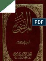 Al Murtaza by Maulana Syed Abul Hasan Ali Nadvi