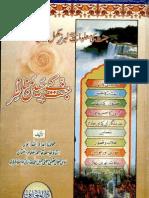 Jannat K Haseen Manazir by Maulana Imdadullah Anwer