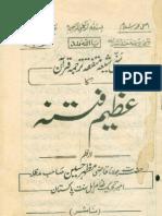 Azeem Fitna Shia Sunni Mutafiqa Quran ka Tarjuma - شیعہ سنی متفقہ ترجمہ قرآن کا عظیم فتنہ