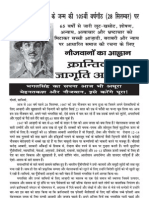 Campaign Pamphlet on 105th birth anniversary of Bhagat Singh