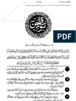 Mafhoom Ul Quran Ch 072