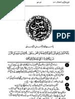 Mafhoom Ul Quran Ch 073