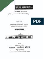 Mantra Bhagawatam of NeelKantha - Shraddha Kumari Chauhan