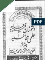 Dushmanan e Ameer Muawiah ka ilmi Muhasba - دشمنان امیر معاویہ کا علمی محاسبہ