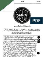 Mafhoom Ul Quran Ch 083