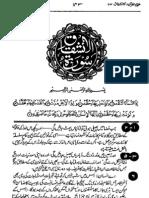 Mafhoom Ul Quran Ch 084