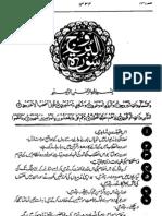 Mafhoom Ul Quran Ch 085