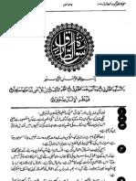 Mafhoom Ul Quran Ch 086