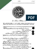 Mafhoom Ul Quran Ch 087