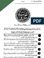 Mafhoom Ul Quran Ch 088