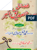 Fazail e Siddiq e Akbar az Kutb e Shia - فضائل صدیق اکبر از کتب شیعہ