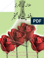 Halala ki Churi ya Rafziat ka Khanjar - حلالہ کی چُھری یا رافضیت کا خنجر
