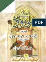 Ikhtilaf e Ali aur Muawiya - اختلاف علی و معاویہ