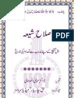 Islah e Shia - اصلاح شیعہ