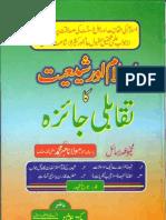 Islam aur Shiyat ka Taqabali Jaiza - اسلام اور شیعیت کا تقابلی جائزہ